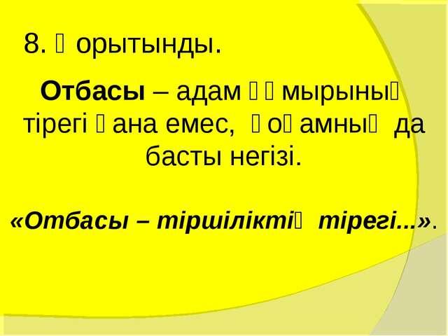 Отбасы – адам ғұмырының тірегі ғана емес, қоғамның да басты негізі. «Отбасы –...