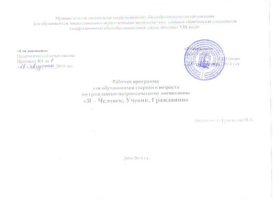 F:\2014-2015\Тубольцева-планы\11.jpg
