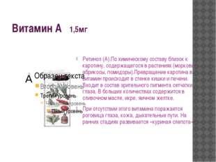 Витамин А 1,5мг Ретинол (А).По химическому составу близок к каротину, содержа