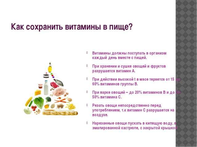 Как сохранить витамины в пище? Витамины должны поступать в организм каждый де...