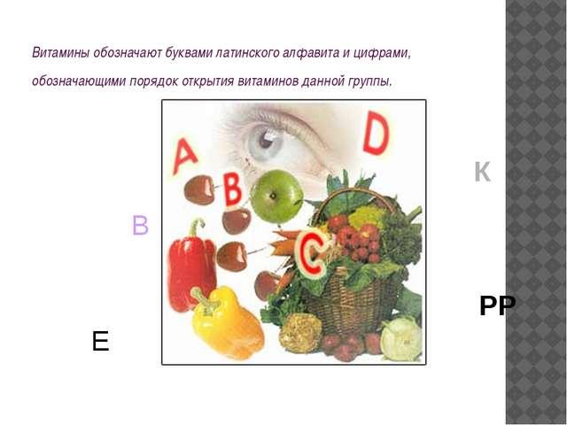 Витамины обозначают буквами латинского алфавита и цифрами, обозначающими поря...
