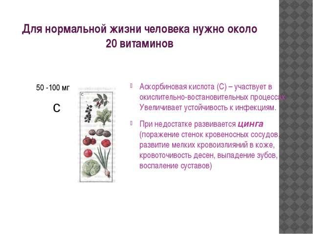 Для нормальной жизни человека нужно около 20 витаминов 50 -100 мг Аскорбинова...