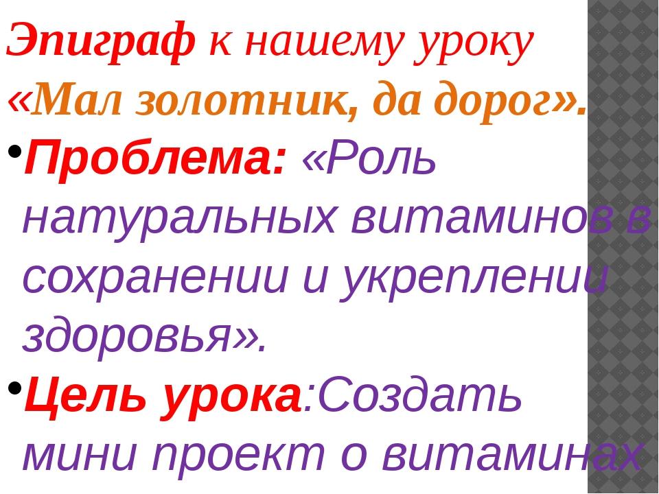 Эпиграф к нашему уроку «Мал золотник, да дорог». Проблема: «Роль натуральных...