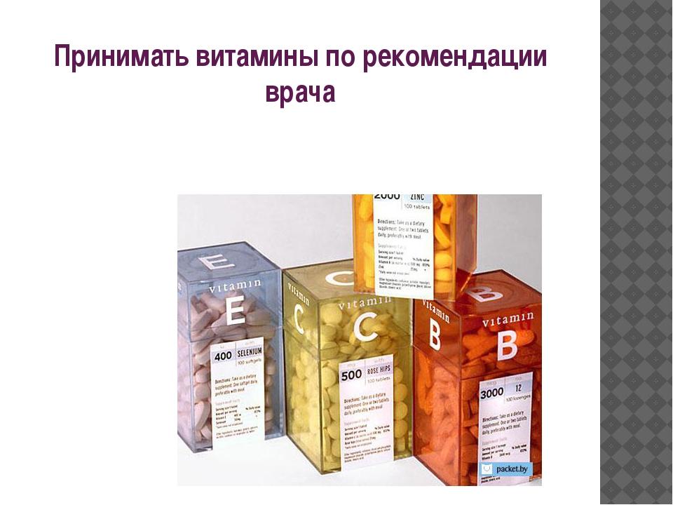 Принимать витамины по рекомендации врача