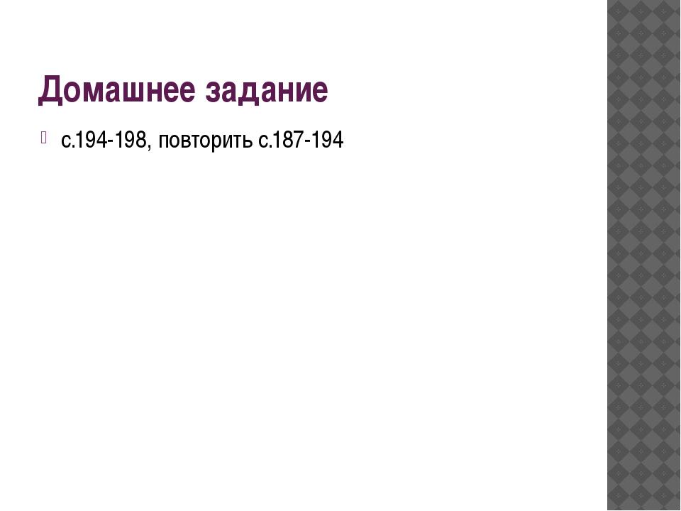 Домашнее задание с.194-198, повторить с.187-194