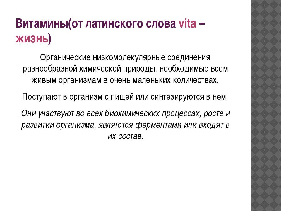 Витамины(от латинского слова vita –жизнь) Органические низкомолекулярные соед...