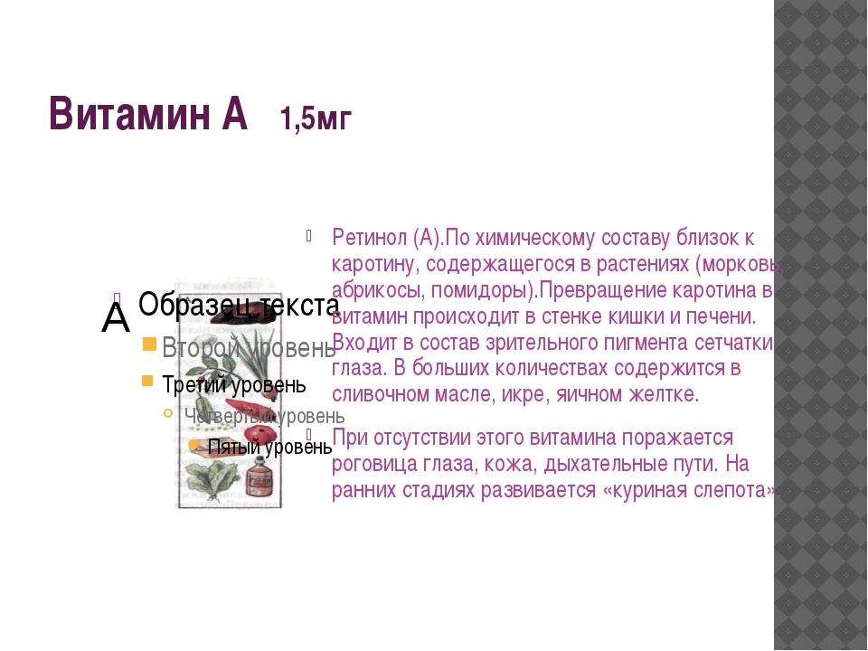 Витамин А 1,5мг Ретинол (А).По химическому составу близок к каротину, содержа...