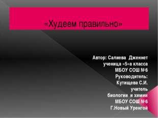 «Худеем правильно» Автор: Салиева Дженнет ученица «5»а класса МБОУ СОШ №6 Рук