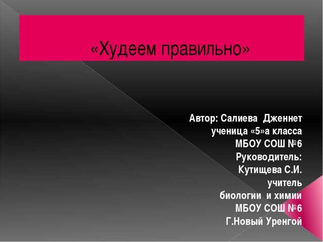 «Худеем правильно» Автор: Салиева Дженнет ученица «5»а класса МБОУ СОШ №6 Рук...