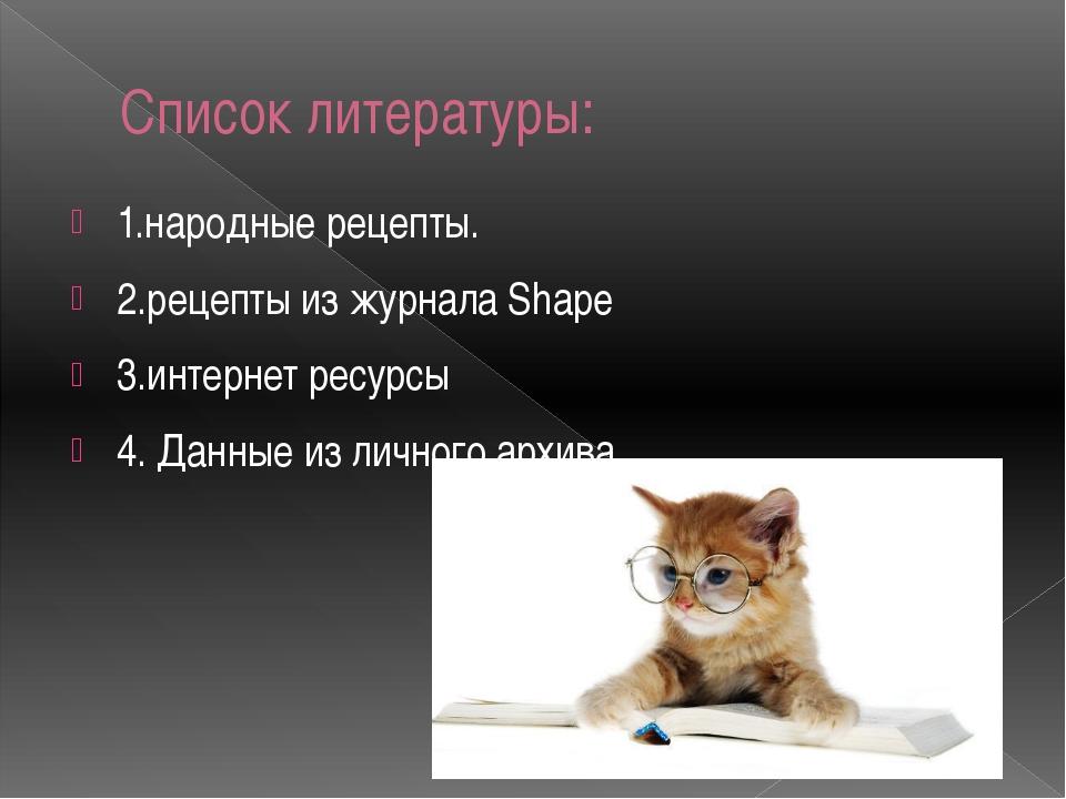 Список литературы: 1.народные рецепты. 2.рецепты из журнала Shape 3.интернет...