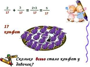 17 конфет + = Сколько всего стало конфет у девочек?