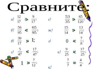 а)е) б)ж) в)з) г)и) д)к) и и и и и и и и и и > < >