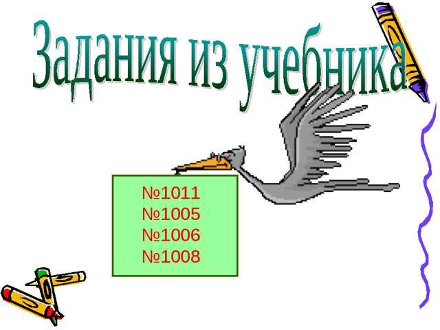№1011 №1005 №1006 №1008