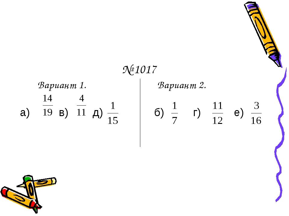№ 1017 Вариант 1. Вариант 2. а) в) д) б) г) е)