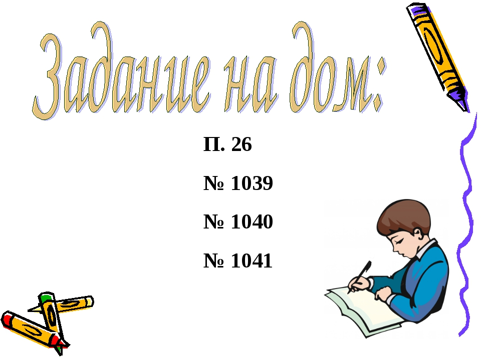 П. 26 № 1039 № 1040 № 1041