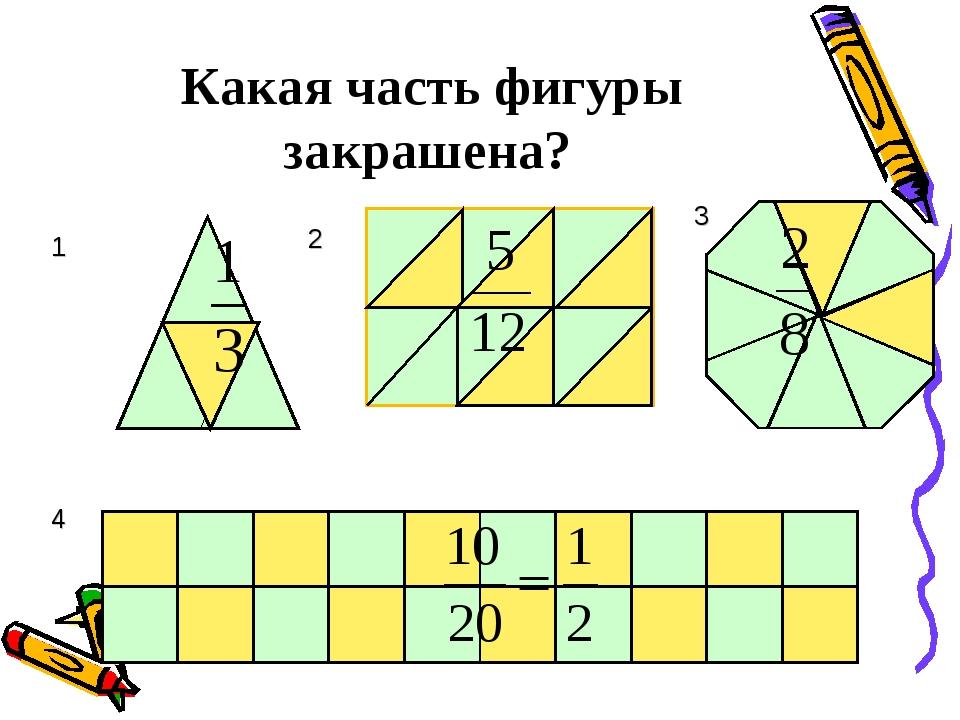 Какая часть фигуры закрашена? 1 2 3 4