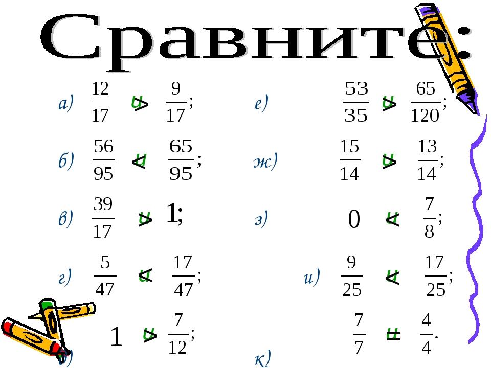 а)е) б)ж) в)з) г)и) д)к) и и и и и и и и и и > < >...