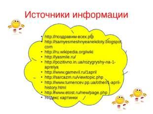 Источники информации http://поздравим-всех.рф http://samyesmeshnyeanekdoty.b