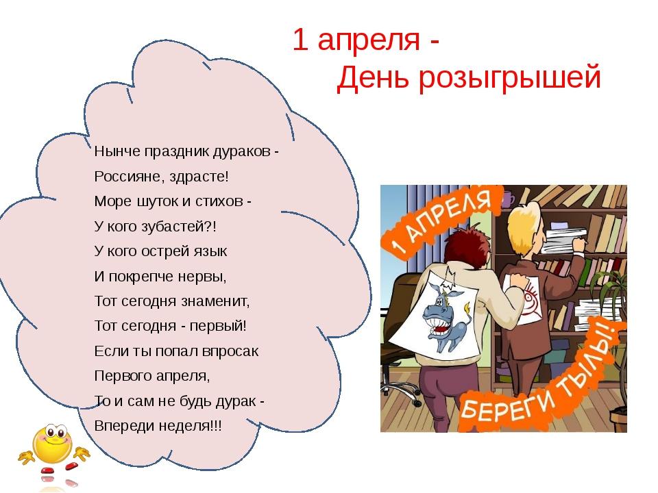 1 апреля - День розыгрышей Hынче пpаздник дуpаков - Россияне, здpасте! Моpе...
