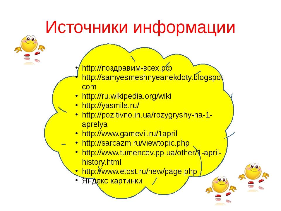 Источники информации http://поздравим-всех.рф http://samyesmeshnyeanekdoty.b...