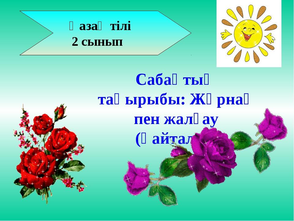 Қазақ тілі 2 сынып Сабақтың тақырыбы: Жұрнақ пен жалғау (қайталау)