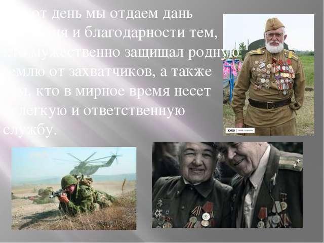 В этот день мы отдаем дань уважения и благодарности тем, кто мужественно защи...
