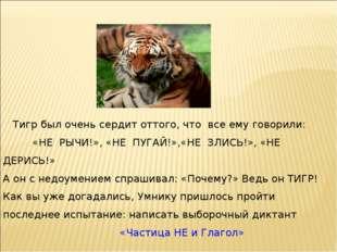 Тигр был очень сердит оттого, что все ему говорили: «НЕ РЫЧИ!», «НЕ ПУГАЙ!»,