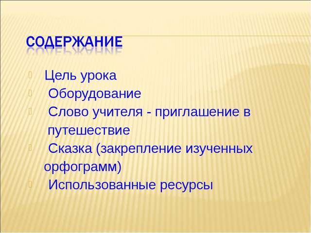 Цель урока Оборудование Слово учителя - приглашение в путешествие Сказка (зак...