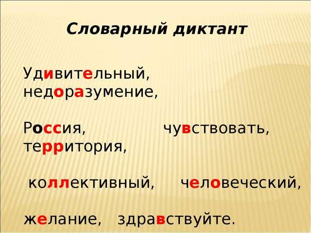 Словарный диктант Удивительный, недоразумение, Россия, чувствовать, территор...