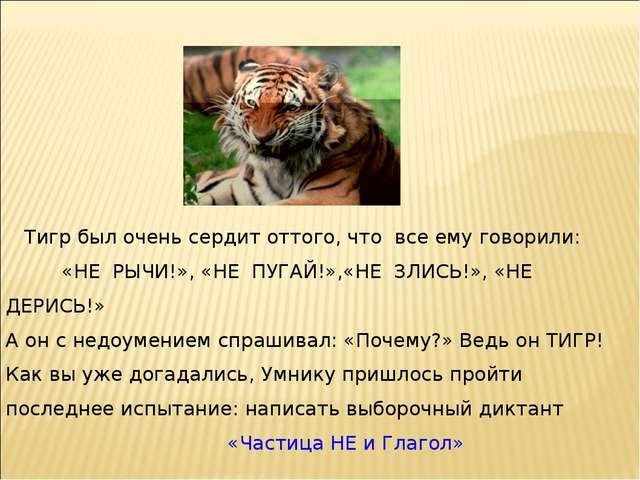Тигр был очень сердит оттого, что все ему говорили: «НЕ РЫЧИ!», «НЕ ПУГАЙ!»,...