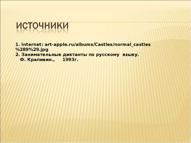 1. Internet: art-apple.ru/albums/Castles/normal_castles%289%29.jpg 2. Занимат...