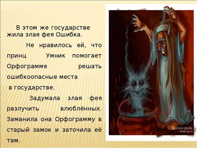 В этом же государстве жила злая фея Ошибка. Не нравилось ей, что принц Умник...