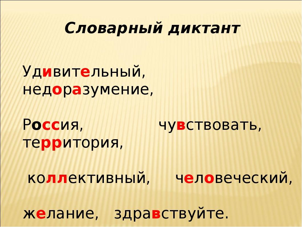 словарных русский язык гдз класс 7 диктант