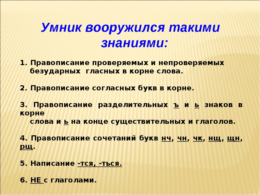 Умник вооружился такими знаниями: 1. Правописание проверяемых и непроверяемых...