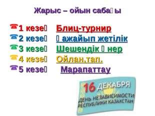 Жарыс – ойын сабағы 1 кезең Блиц-турнир 2 кезең Ғажайып жетілік 3 кезең Ше