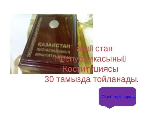 Қазақстан Республикасының Коституциясы 30 тамызда тойланады. Сұрақтарға оралу