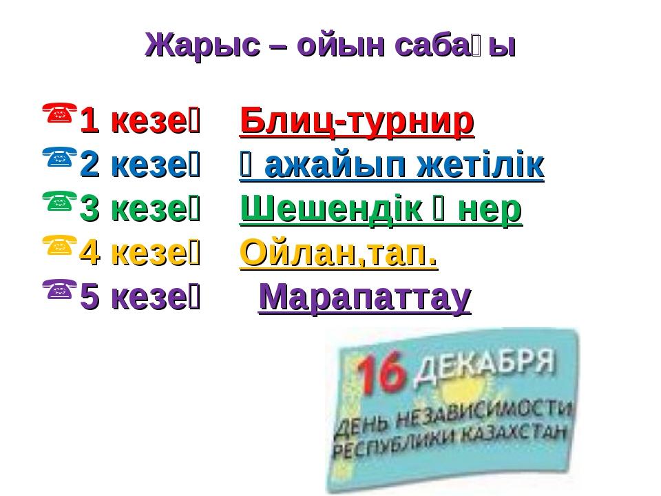 Жарыс – ойын сабағы 1 кезең Блиц-турнир 2 кезең Ғажайып жетілік 3 кезең Ше...