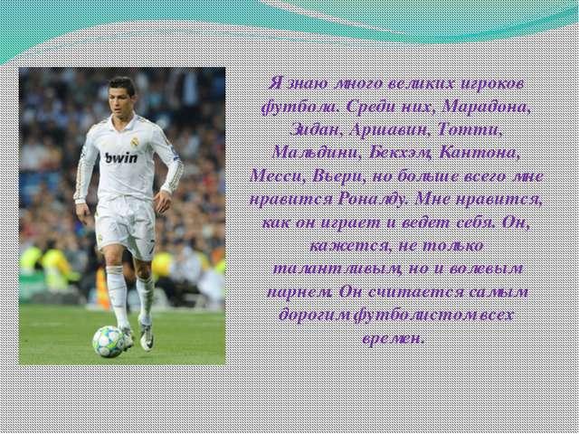 Мой футболист на английском