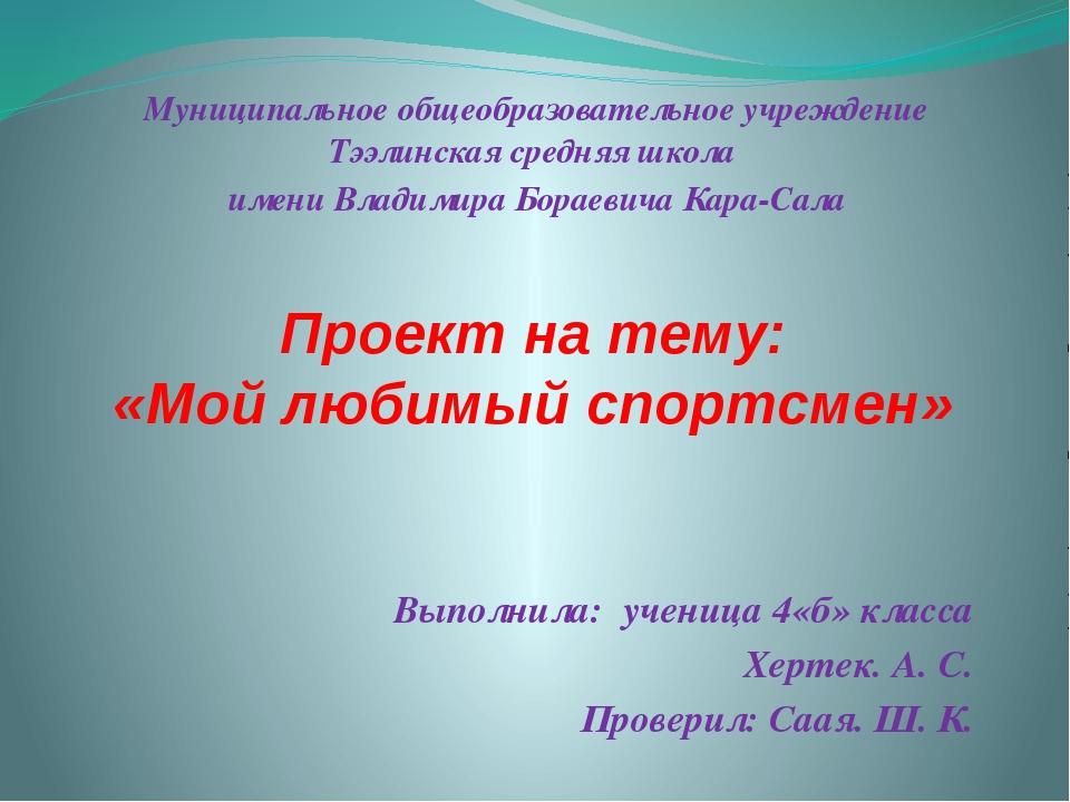 Проект на тему: «Мой любимый спортсмен» Выполнила: ученица 4«б» класса Хертек...