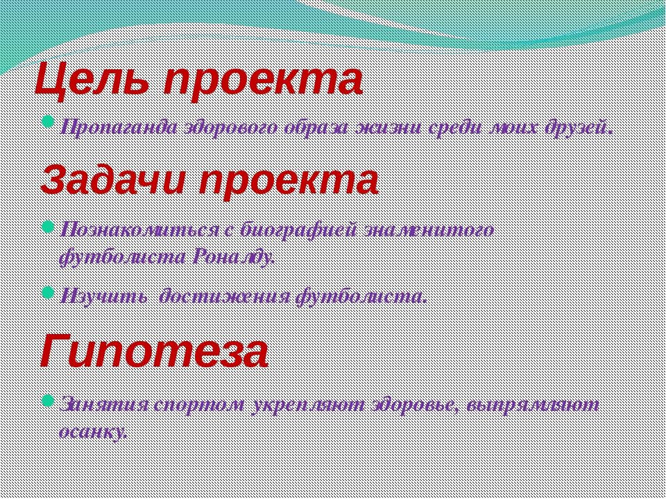 Цель проекта Пропаганда здорового образа жизни среди моих друзей. Задачи прое...