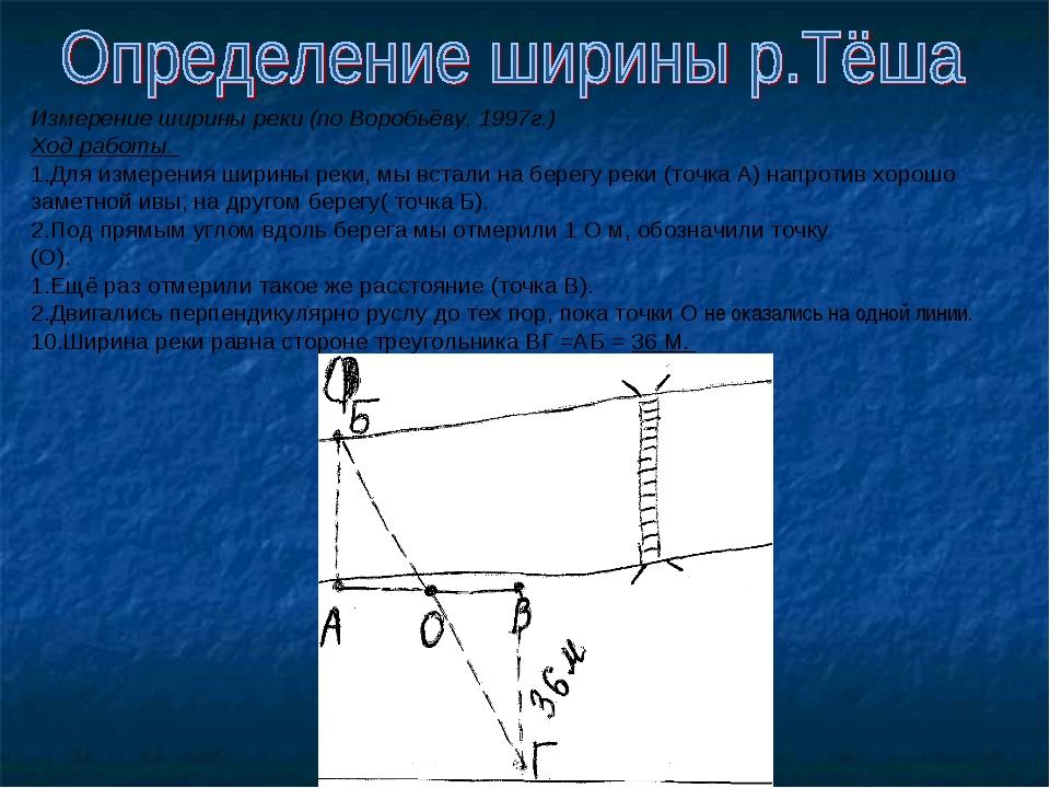 Измерение ширины реки (по Воробьёву, 1997г.) Ход работы. Для измерения ширины...