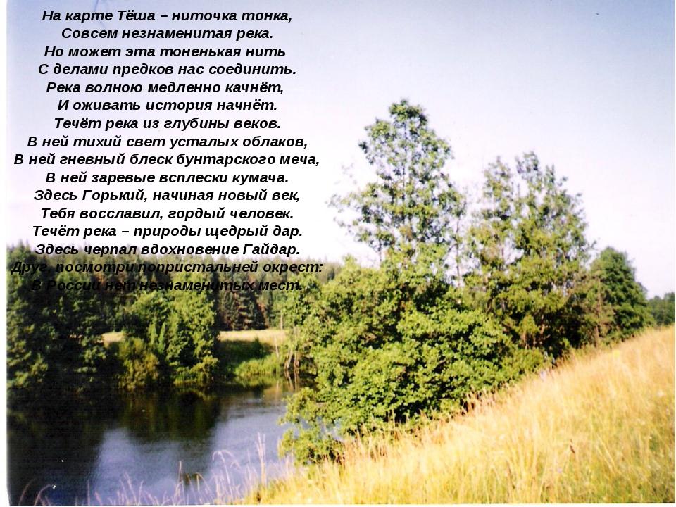 На карте Тёша – ниточка тонка, Совсем незнаменитая река. Но может эта тоненьк...