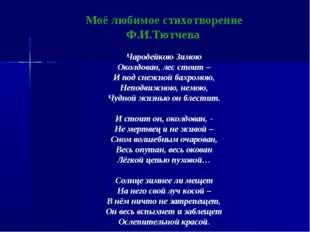 Моё любимое стихотворение Ф.И.Тютчева Чародейкою Зимою Околдован, лес стоит