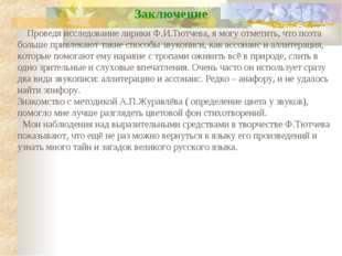 Проведя исследование лирики Ф.И.Тютчева, я могу отметить, что поэта больше