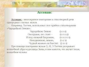 Ассонанс - многократное повторение в стихотворной речи однородных гласных зву