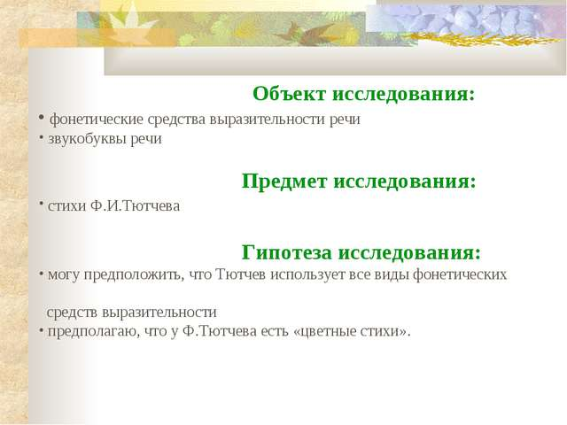 Объект исследования: фонетические средства выразительности речи звукобуквы р...