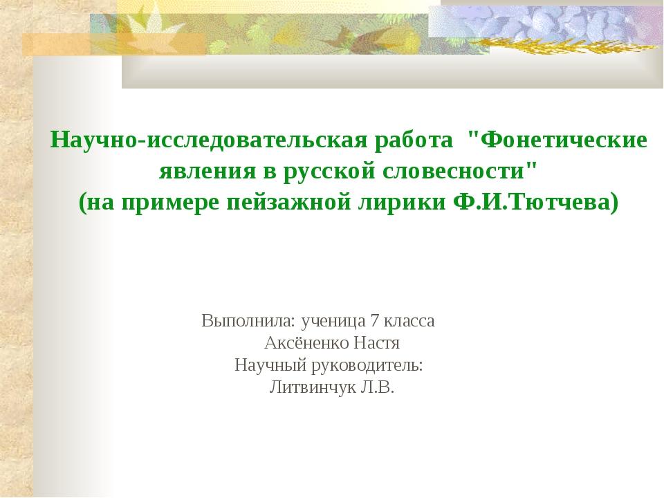 """Научно-исследовательская работа """"Фонетические явления в русской словесности""""..."""