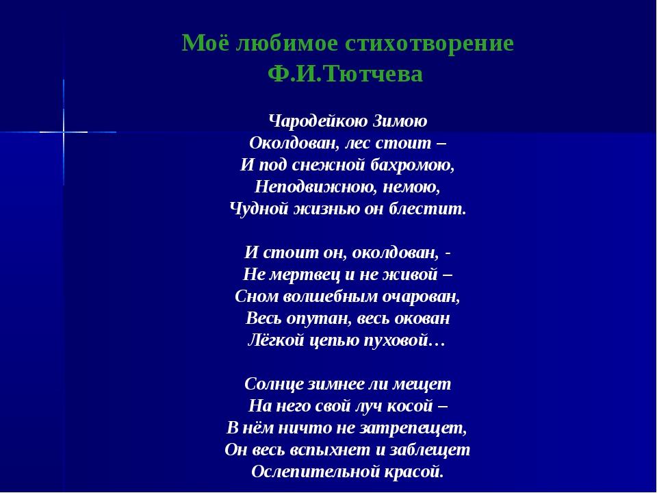 Моё любимое стихотворение Ф.И.Тютчева Чародейкою Зимою Околдован, лес стоит...