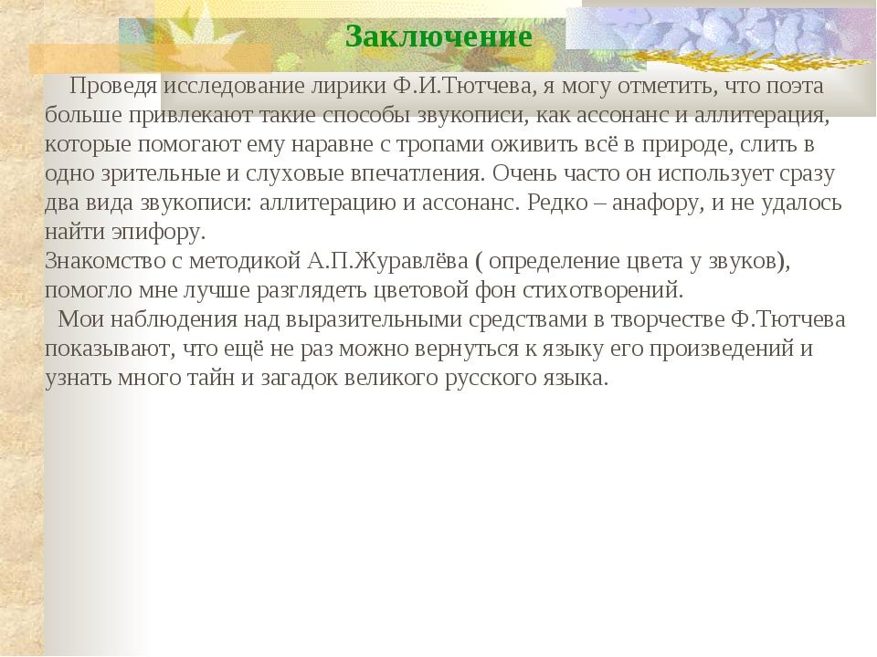 Проведя исследование лирики Ф.И.Тютчева, я могу отметить, что поэта больше...