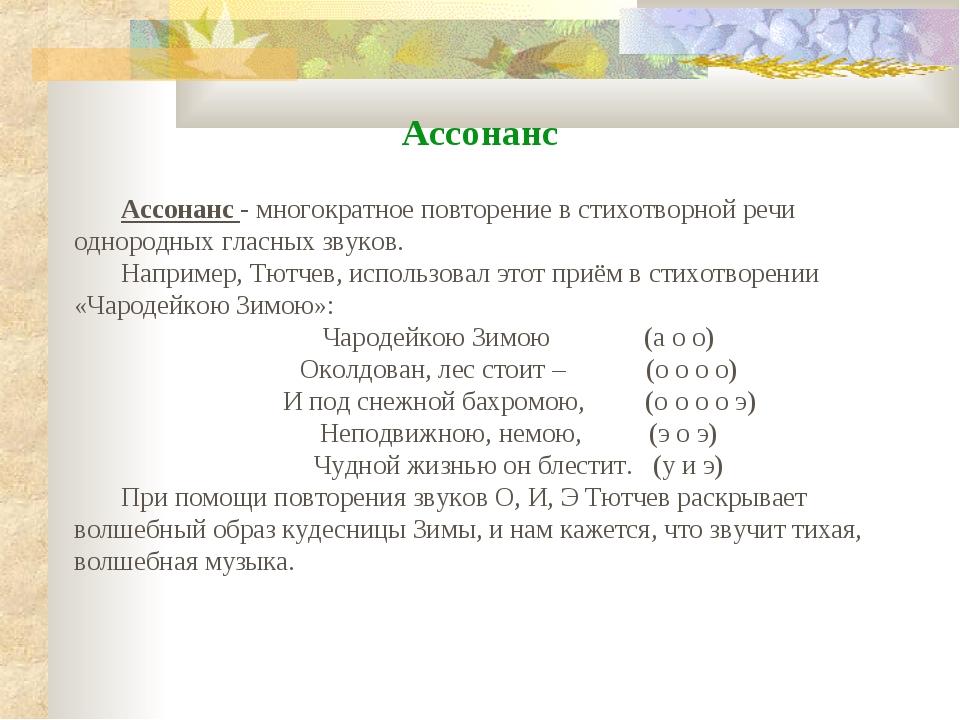 Ассонанс - многократное повторение в стихотворной речи однородных гласных зву...